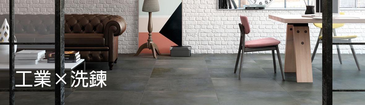 大尺寸簡約輕貴族水泥磚 【清水模磚、工業風、簡約風、清水磚、清水混凝土磚】