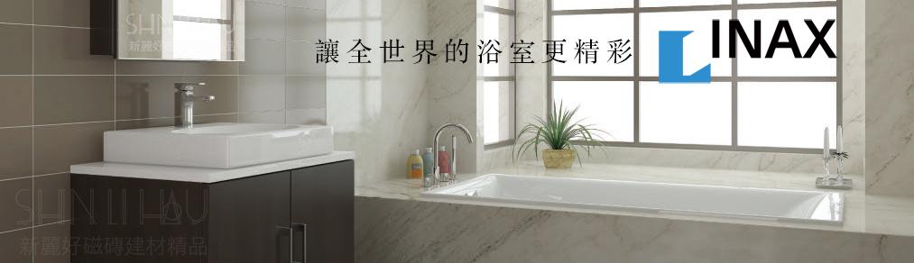 INAX - 衛浴設備