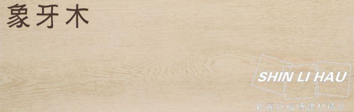 商品介绍:  拟真的木头纹路与色泽,森林木的木纹砖兼具外观与环保的